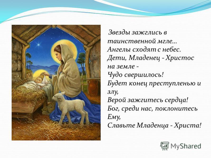 Звезды зажглись в таинственной мгле… Ангелы сходят с небес. Дети, Младенец - Христос на земле - Чудо свершилось! Будет конец преступленью и злу, Верой зажгитесь сердца! Бог, среди нас, поклонитесь Ему, Славьте Младенца - Христа!