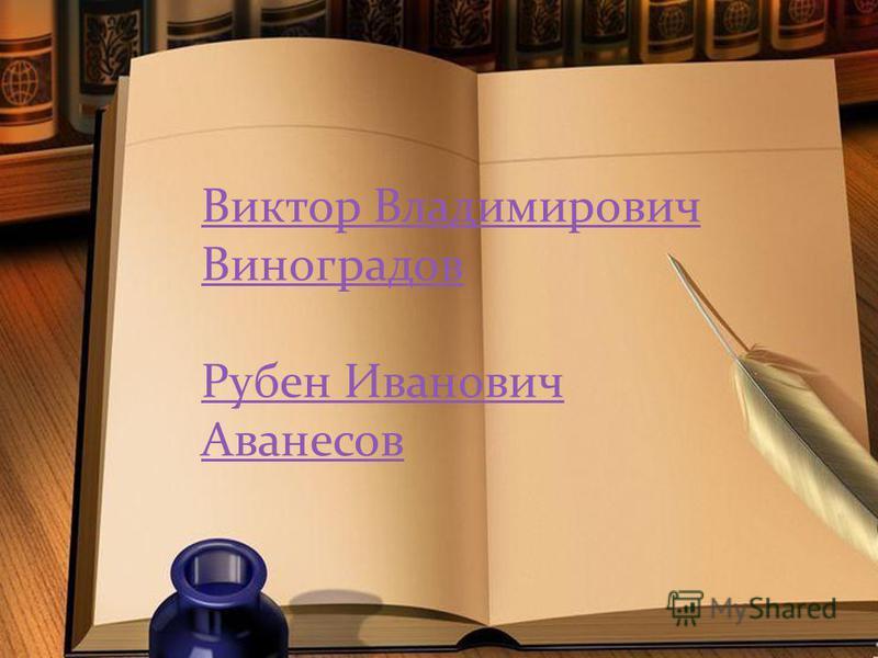 Виктор Владимирович Виноградов Рубен Иванович Аванесов