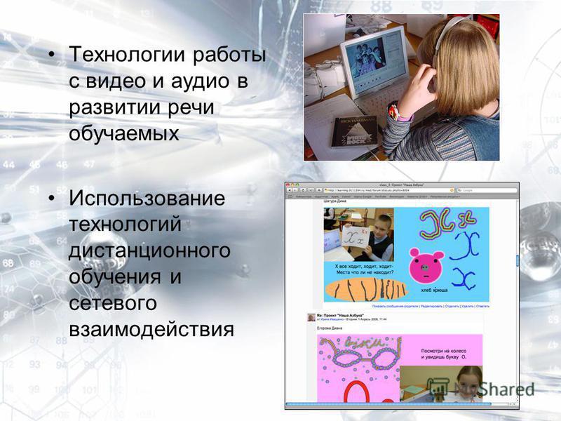 Технологии работы с видео и аудио в развитии речи обучаемых Использование технологий дистанционного обучения и сетевого взаимодействия