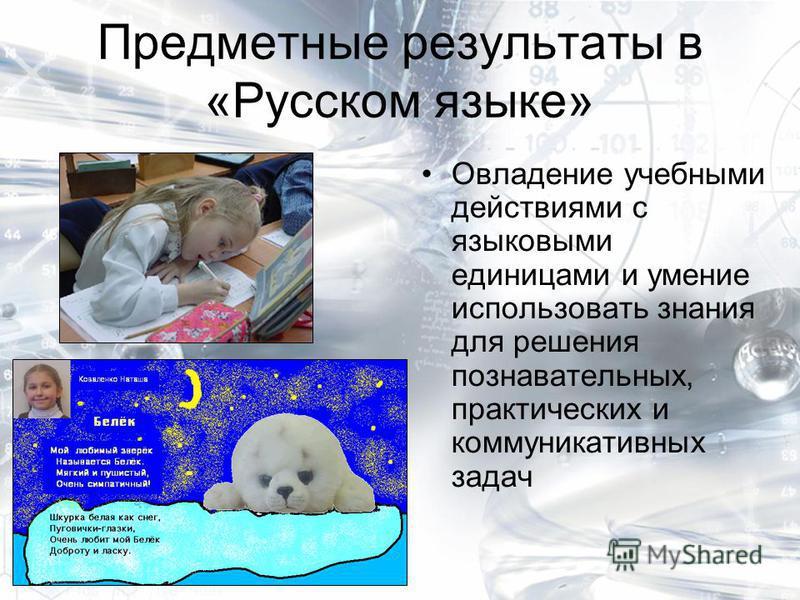 Предметные результаты в «Русском языке» Овладение учебными действиями с языковыми единицами и умение использовать знания для решения познавательных, практических и коммуникативных задач