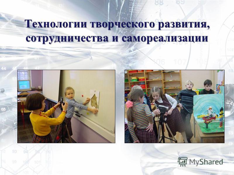 Технологии творческого развития, сотрудничества и самореализации
