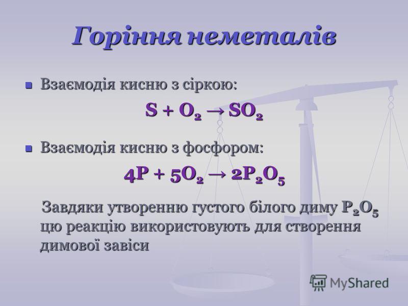Горіння неметалів Взаємодія кисню з сіркою: Взаємодія кисню з сіркою: S + О 2 SO 2 Взаємодія кисню з фосфором: Взаємодія кисню з фосфором: 4P + 5О 2 2P 2 O 5 Завдяки утворенню густого білого диму Р 2 О 5 цю реакцію використовують для створення димово