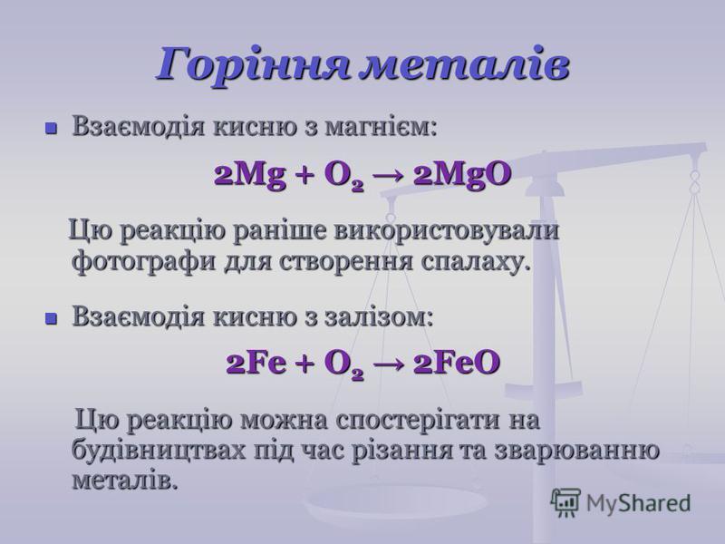 Горіння металів Взаємодія кисню з магнієм: Взаємодія кисню з магнієм: 2Mg + О 2 2MgO Цю реакцію раніше використовували фотографи для створення спалаху. Цю реакцію раніше використовували фотографи для створення спалаху. Взаємодія кисню з залізом: Взає