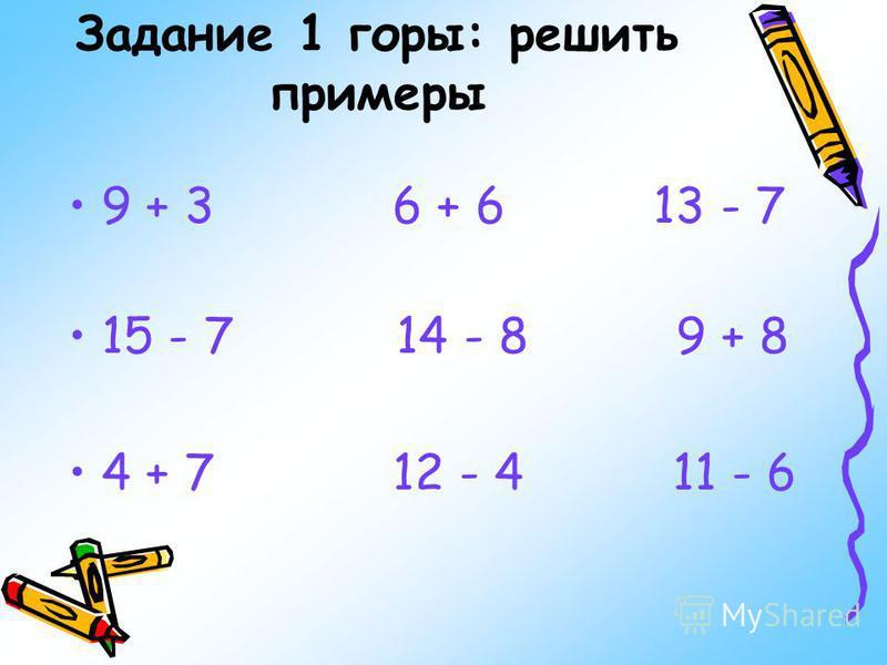 Задание 1 горы: решить примеры 9 + 3 6 + 6 13 - 7 15 - 7 14 - 8 9 + 8 4 + 7 12 - 4 11 - 6