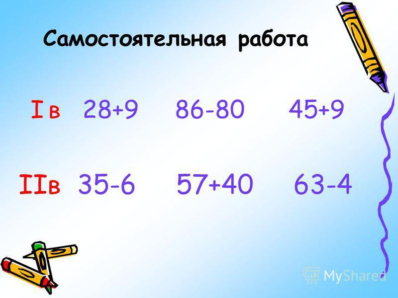 Самостоятельная работа I в 28+9 86-80 45+9 IIв 35-6 57+40 63-4