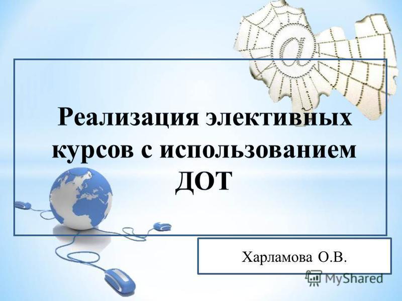 Харламова О.В.