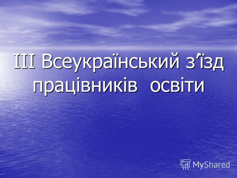 ІІІ Всеукраїнський зїзд працівників освіти