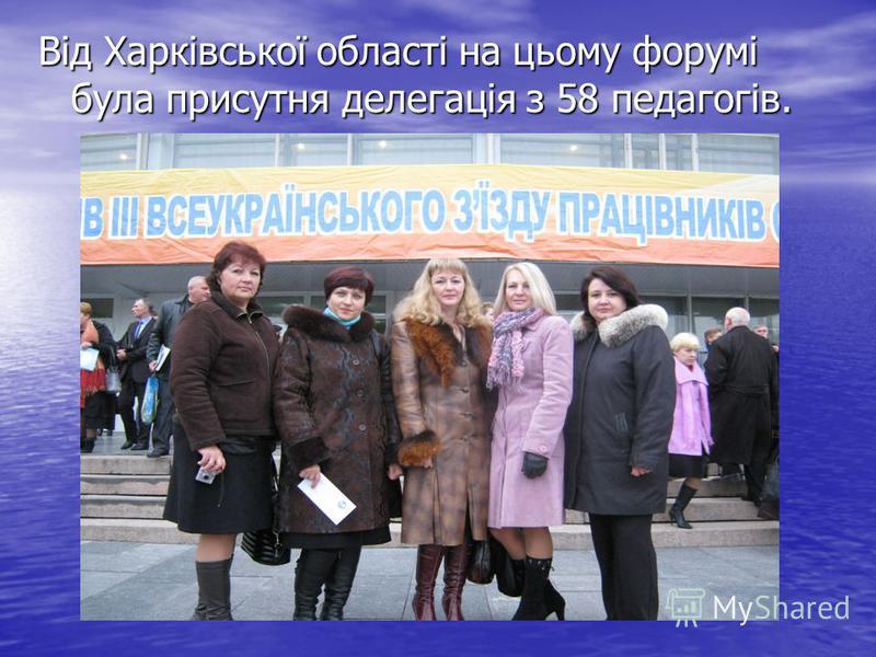 Від Харківської області на цьому форумі була присутня делегація з 58 педагогів.