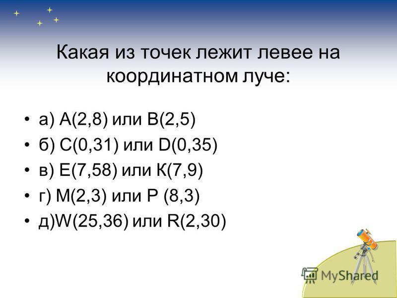 Проверь свои знания 98,52 м>65,39 м 149,63 кг<150,08 кг 3,55 С 6,718 ч 0,605 м<691,3 м 4,30 км=4,3 км 3,835 а 7,53 л