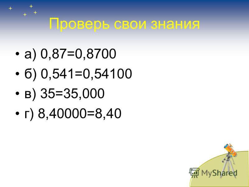Напишите десятичную дробь а) с четырьмя знаками после запятой, равную 0,87 б) с пятью знаками после запятой, равную 0,541 в) с тремя знаками после запятой, равную 35 г) с двумя знаками после запятой, равную 8,40000