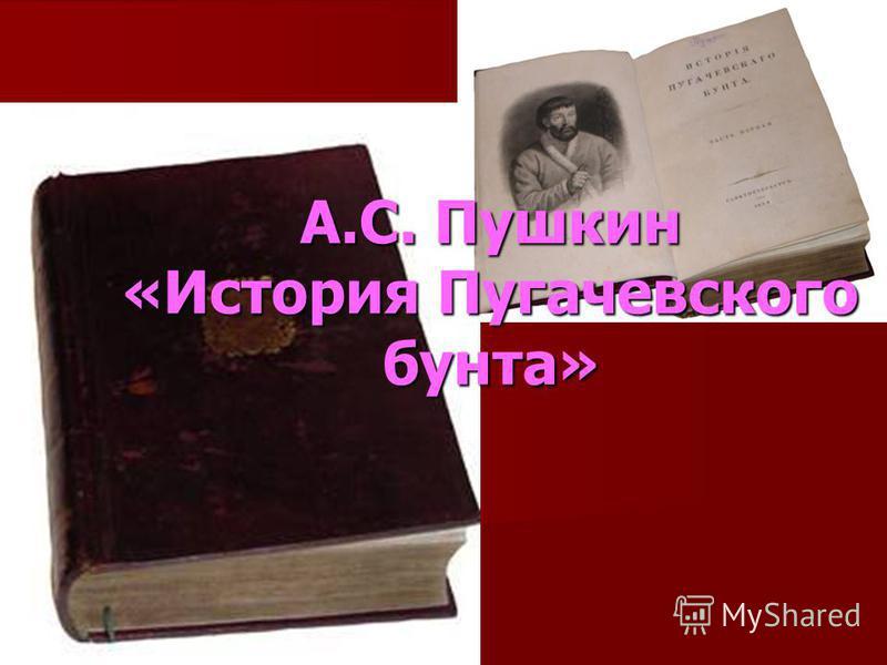 А.С. Пушкин «История Пугачевского бунта»