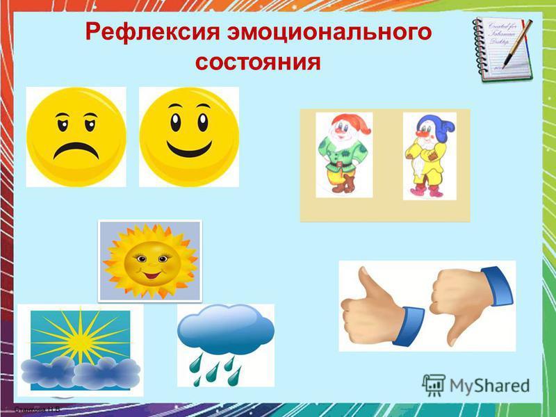 Рефрексия эмоционального состояния
