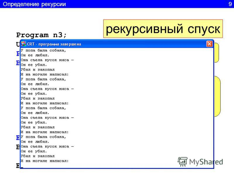 Program n3; Uses crt; Procedure Print(n:integer); Begin Writeln ('У попа была собака,'); Writeln ('Он ее любил.'); Writeln ('Она съела кусок мяса '); Writeln ('Он ее убил.'); Writeln ('Убил и закопал'); Writeln ('И на могиле написал:'); if n>1 then P