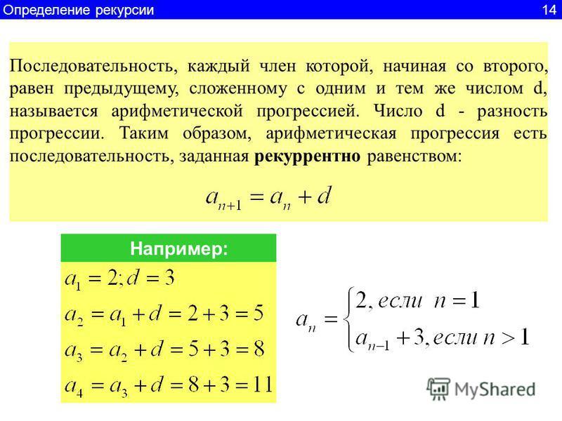 Последовательность, каждый член которой, начиная со второго, равен предыдущему, сложенному с одним и тем же числом d, называется арифметической прогрессией. Число d - разность прогрессии. Таким образом, арифметическая прогрессия есть последовательнос