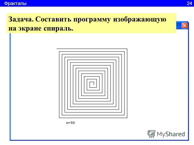 Фракталы 24 Задача. Составить программу изображающую на экране спираль.