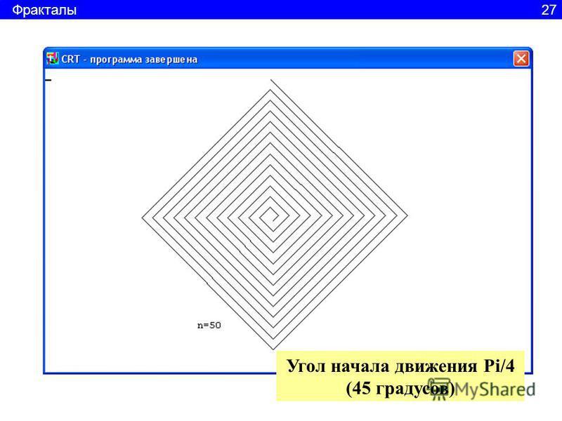 Угол начала движения Pi/4 (45 градусов) Фракталы 27