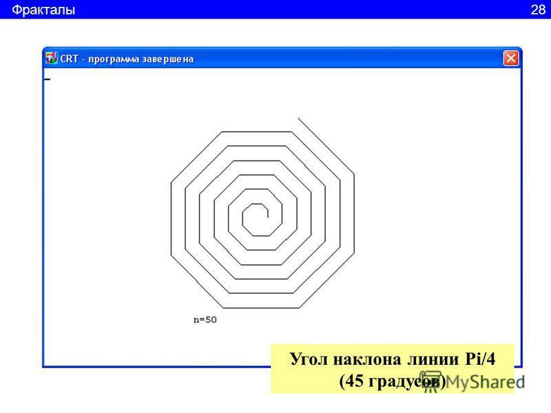 Угол наклона линии Pi/4 (45 градусов) Фракталы 28