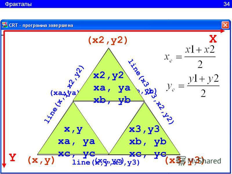 X Y line(x,y,x2,y2) line(x3,y3,x2,y2) line(x,y,x3,y3) (x,y) (x2,y2) (x3,y3) (xa,ya) (xb,yb) (xc,yc) x,y xa, ya xc, yc x2,y2 xa, ya xb, yb x3,y3 xb, yb xc, yc Фракталы 34