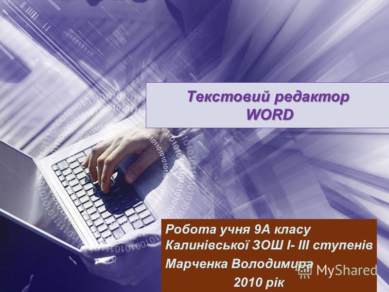 Текстовий редактор WORD Робота учня 9А класу Калинівської ЗОШ І- ІІІ ступенів Марченка Володимира 2010 рік