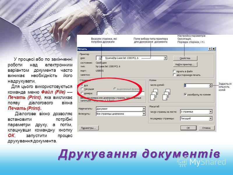 Друкування документів У процесі або по закінченні роботи над електронним варіантом документа часто виникає необхідність його надрукувати. Для цього використовується команда меню Файл (File) –– Печать (Print), яка викликає появу діалогового вікна Печа
