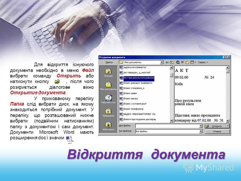 Відкриття документа Для відкриття існуючого документа необхідно в меню Файл вибрати команду Открыть або натиснути кнопку, після чого розкриється діалогове вікно Открытие документа. У прихованому переліку Папка слід вибрати диск, на якому знаходиться