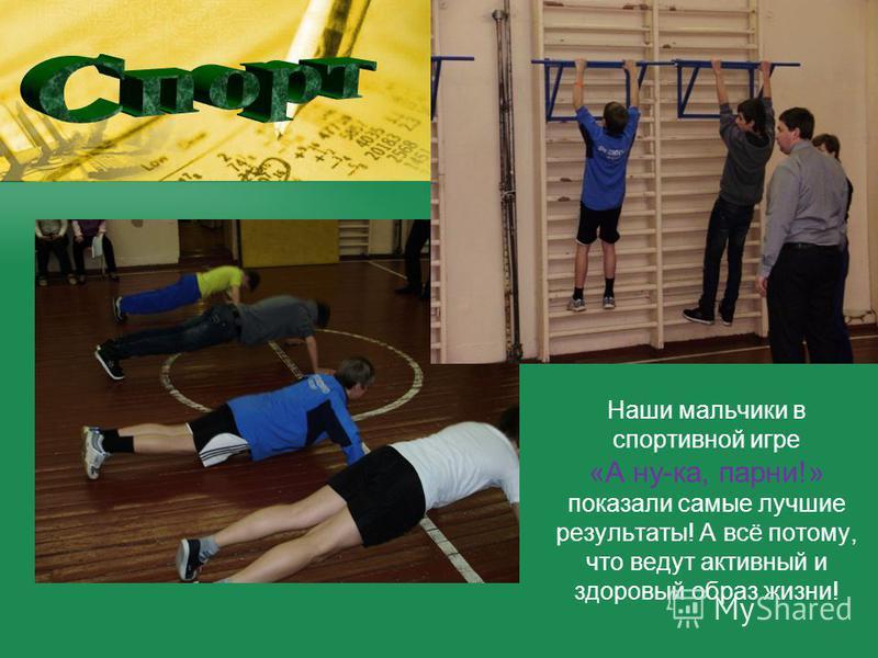 Наши мальчики в спортивной игре «А ну-ка, парни!» показали самые лучшие результаты! А всё потому, что ведут активный и здоровый образ жизни!