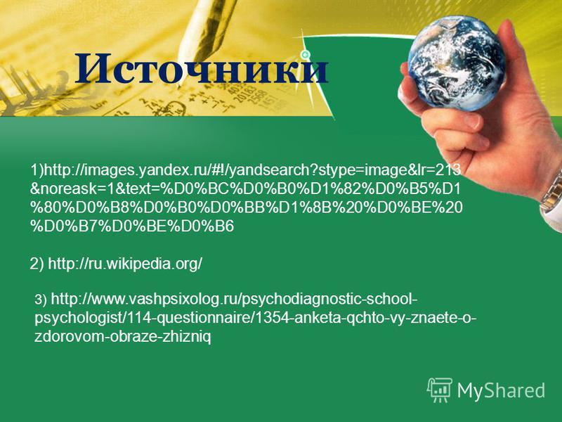 1)http://images.yandex.ru/#!/yandsearch?stype=image&lr=213 &noreask=1&text=%D0%BC%D0%B0%D1%82%D0%B5%D1 %80%D0%B8%D0%B0%D0%BB%D1%8B%20%D0%BE%20 %D0%B7%D0%BE%D0%B6 3) http://www.vashpsixolog.ru/psychodiagnostic-school- psychologist/114-questionnaire/13