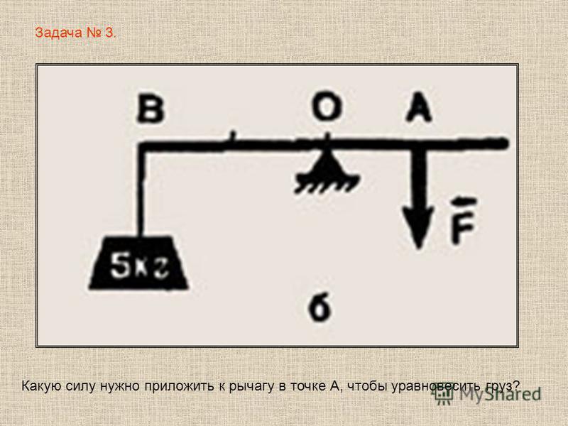 Какую силу нужно приложить к рычагу в точке А, чтобы уравновесить груз? Задача 3.