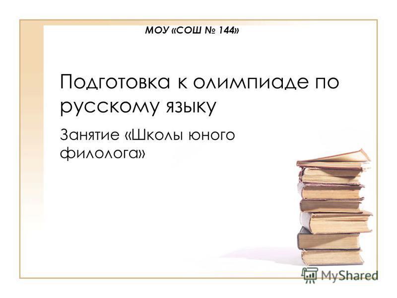 Подготовка к олимпиаде по русскому языку Занятие «Школы юного филолога» МОУ «СОШ 144»