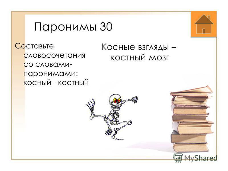 Паронимы 30 Составьте словосочетания со словами- паронимами: косный - костный Косные взгляды – костный мозг