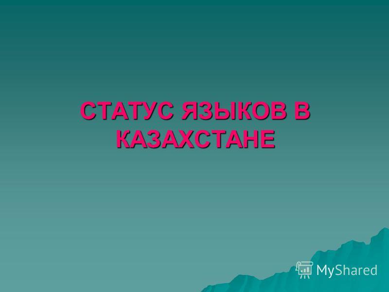 СТАТУС ЯЗЫКОВ В КАЗАХСТАНЕ