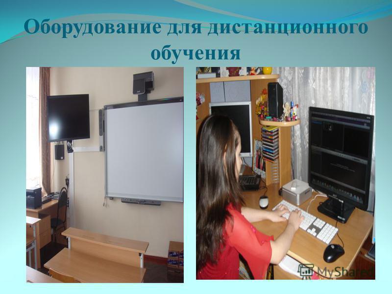 Оборудование для дистанционного обучения