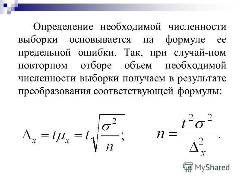Определение необходимой численности выборки основывается на формуле ее предельной ошибки. Так, при случай-ном повторном отборе объем необходимой численности выборки получаем в результате преобразования соответствующей формулы:.