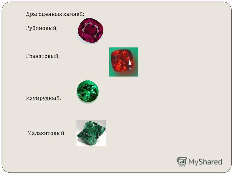 Драгоценных камней: Рубиновый, Гранатовый, Изумрудный, Малахитовый