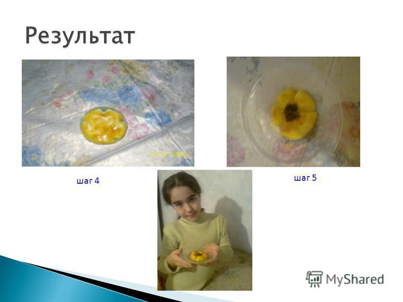 шаг 5 шаг 4
