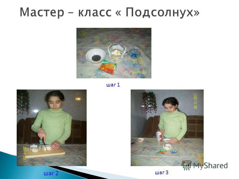 шаг 2 шаг 1 шаг 3