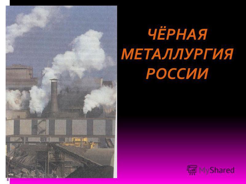 ЧЁРНАЯ МЕТАЛЛУРГИЯ РОССИИ