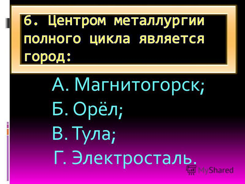 А. Магнитогорск; Б. Орёл; В. Тула; Г. Электросталь.