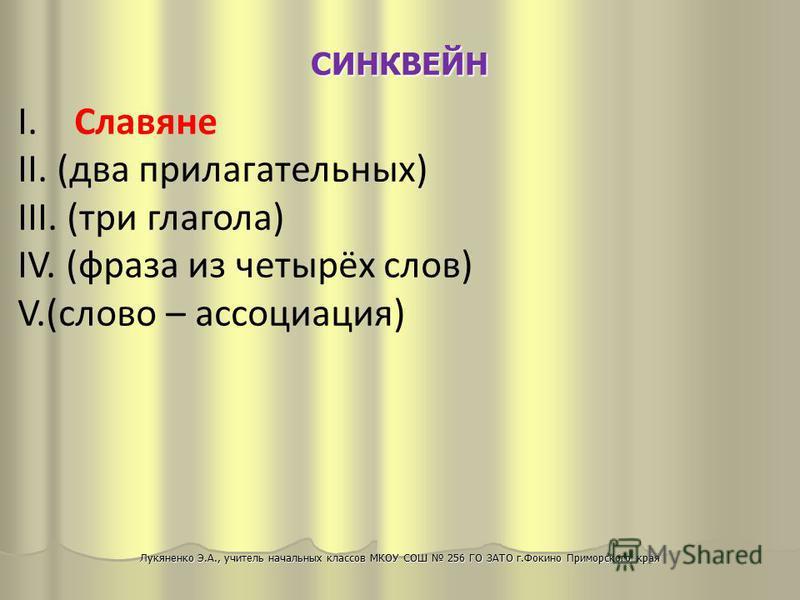 СИНКВЕЙН I. Славяне II. (два прилагательных) III. (три глагола) IV. (фраза из четырёх слов) V.(слово – ассоциация)