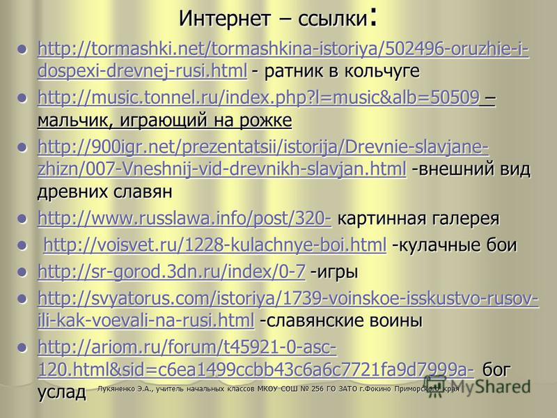 Интернет – ссылки : http://tormashki.net/tormashkina-istoriya/502496-oruzhie-i- dospexi-drevnej-rusi.html - ратник в кольчуге http://tormashki.net/tormashkina-istoriya/502496-oruzhie-i- dospexi-drevnej-rusi.html - ратник в кольчуге http://tormashki.n
