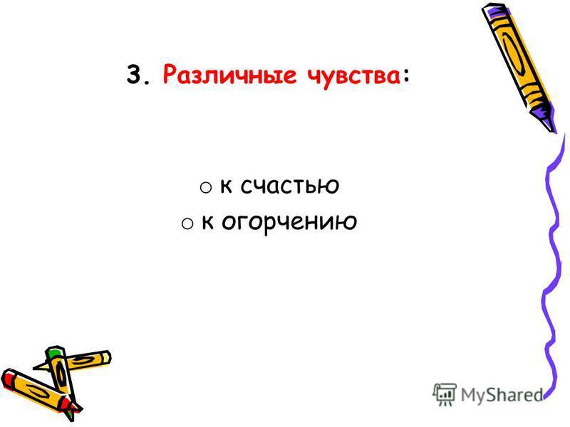 3. Различные чувства: o к счастью o к огорчению