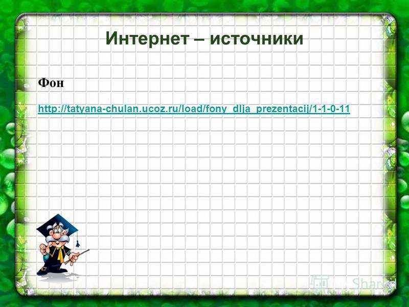 1 2 3 4 5 6 7 8 9 10 Часть математики ГЕОМЕТРИЯ Только одно … число есть среди чисел - 35,,, 0,, 2,. НТАУРАЛЬНОЕ Компонент умножения МНОЖИТЕЛЬ Математическая запись, составляемая при решении задачи алгебраическим способом УРАВНЕНИЕ Проверить РОМБ РАД