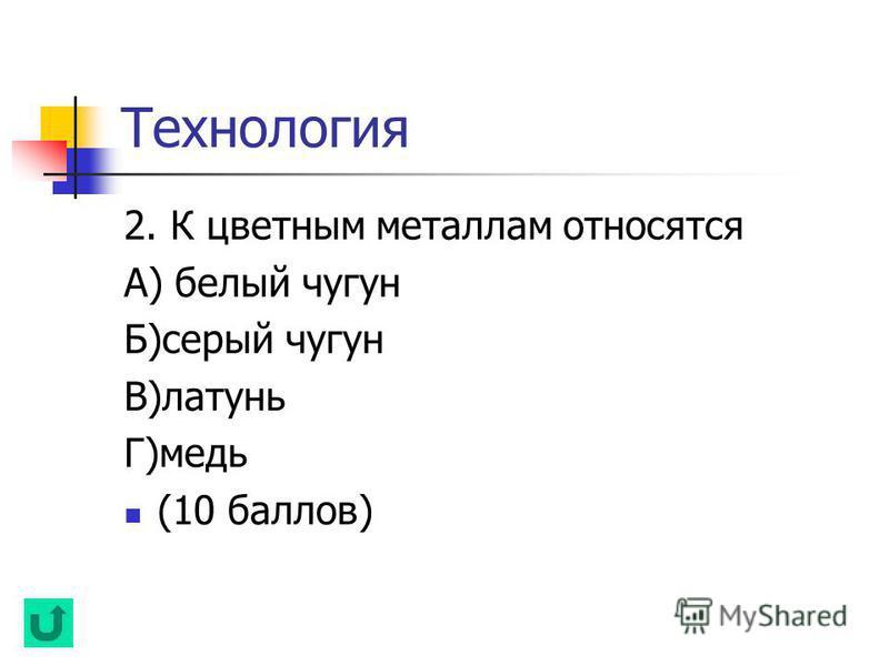 Технология 2. К цветным металлам относятся А) белый чугун Б)серый чугун В)латунь Г)медь (10 баллов)
