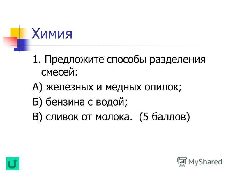 Химия 1. Предложите способы разделения смесей: А) железных и медных опилок; Б) бензина с водой; В) сливок от молока. (5 баллов)
