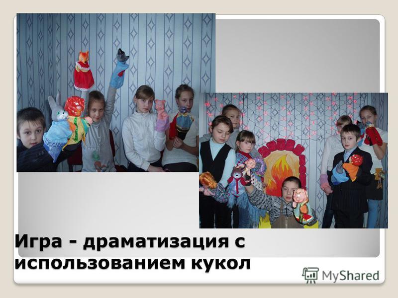 Игра - драматизация с использованием кукол