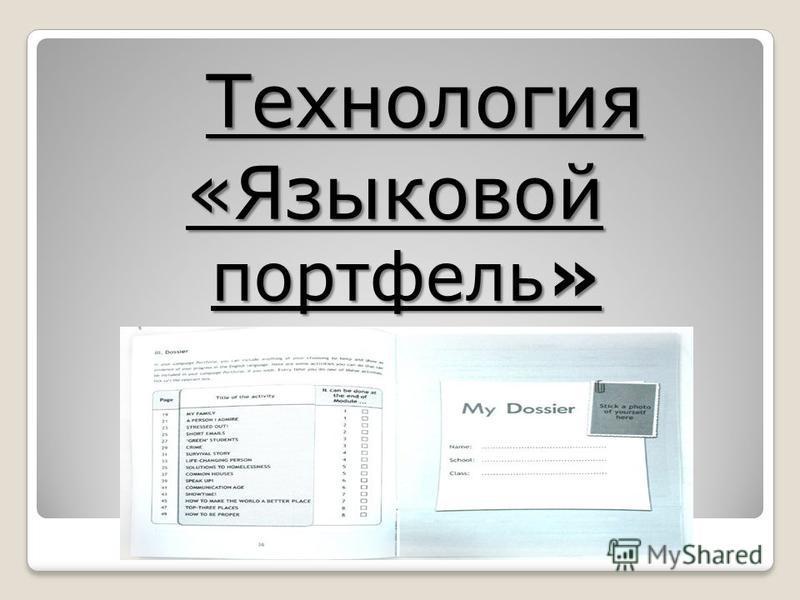 Технология «Языковой портфель»