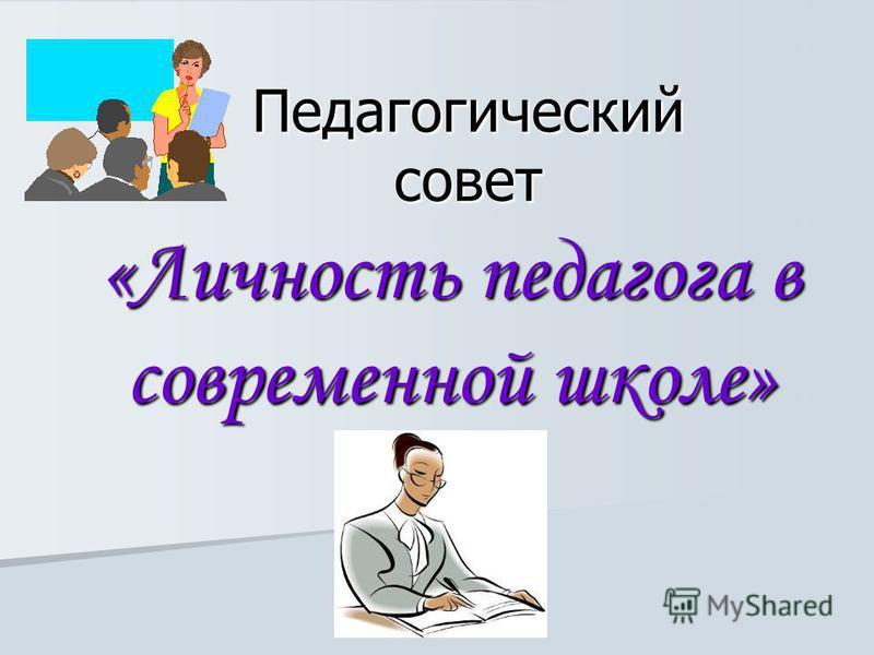 Педагогический совет «Личность педагога в современной школе»