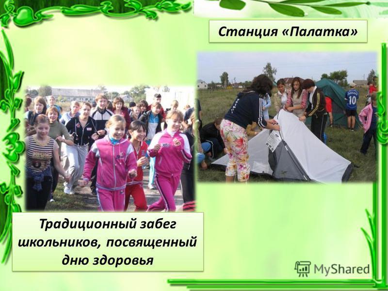 Традиционный забег школьников, посвященный дню здоровья Станция «Палатка»