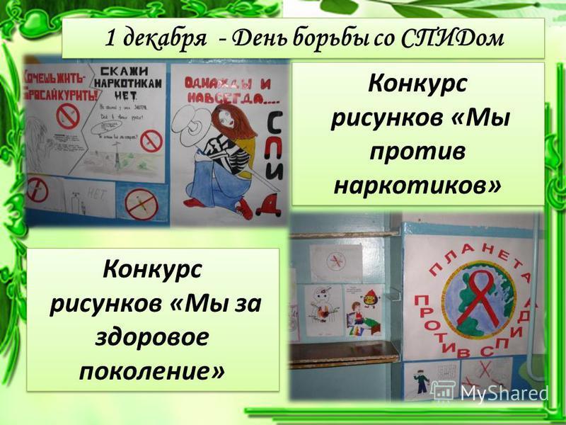 Конкурс рисунков «Мы против наркотиков» Конкурс рисунков «Мы против наркотиков» Конкурс рисунков «Мы за здоровое поколение» Конкурс рисунков «Мы за здоровое поколение» 1 декабря - День борьбы со СПИДом
