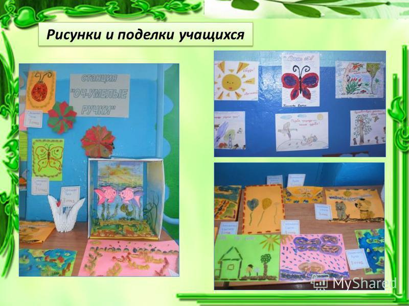 Рисунки и поделки учащихся